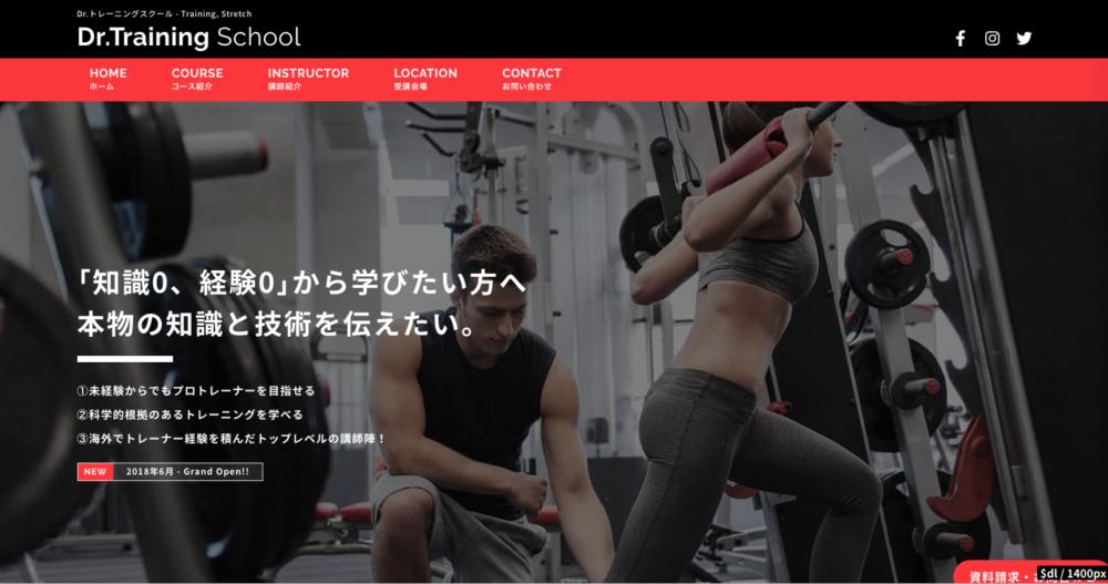 【ホームページ制作事例】Dr.トレーニング