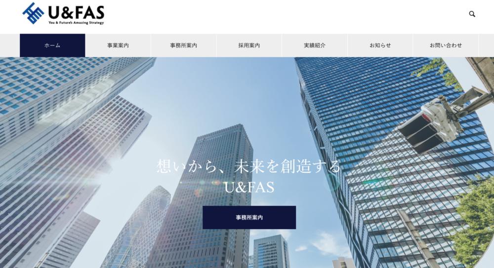 【ホームページ制作事例】会計・コンサルティング/中央区