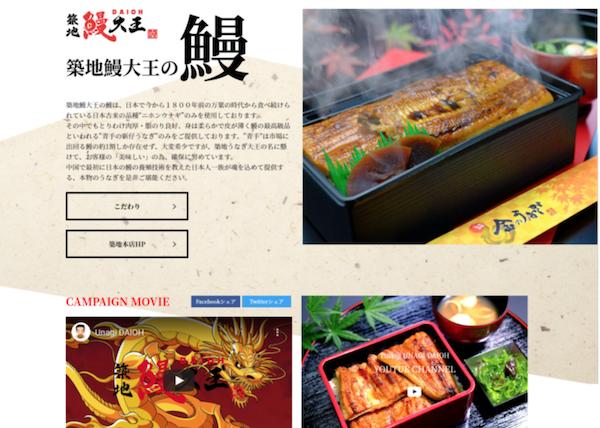 【ホームページ制作事例】築地うなぎ大王/シンガポール,飲食