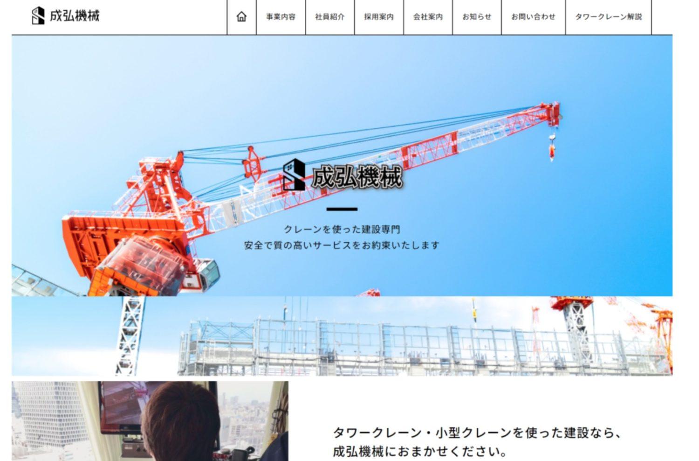 【ホームページ制作事例】株式会社成弘機械/東京都江戸川区,建設