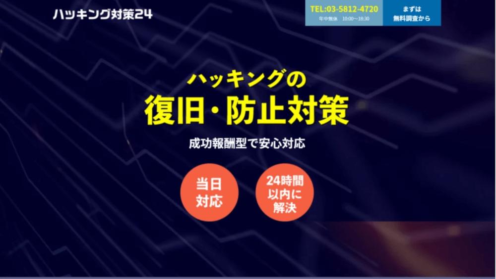 【ホームページ制作事例】ハッキング対策24 株式会社ホームリー/東京都中央区築地,セキュリティ対策