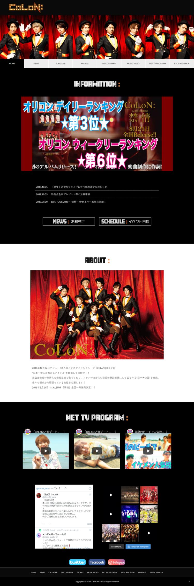 【ホームページ制作事例】CoLoN/プロモーション