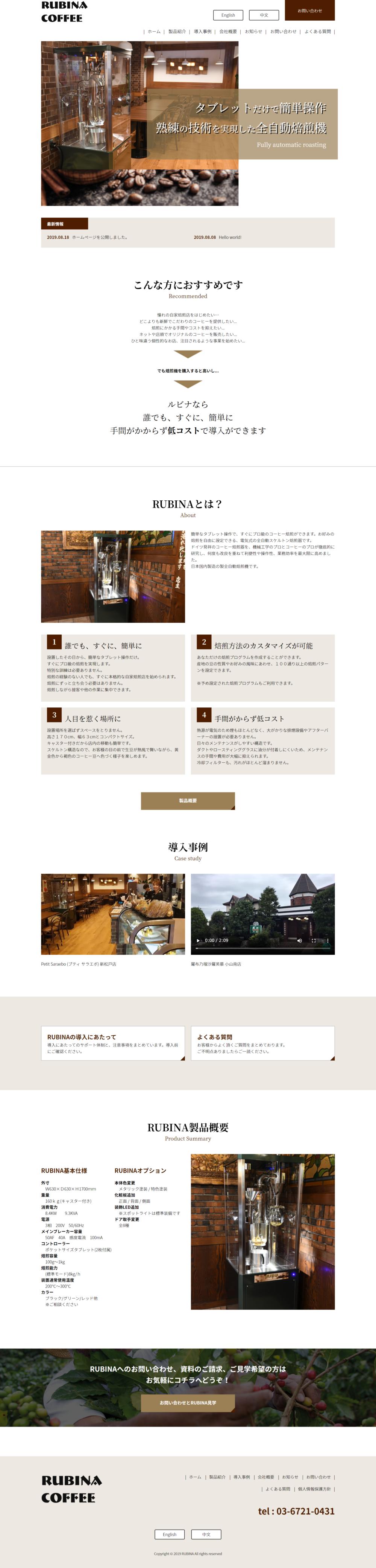 【ホームページ制作事例】ヴィディヤコーヒー株式会社/東京都港区西麻布,飲食
