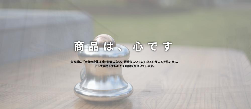 【ホームページ制作事例】CS60横浜,神奈川県,横浜市,港北区,新横浜,肩こり,腰痛