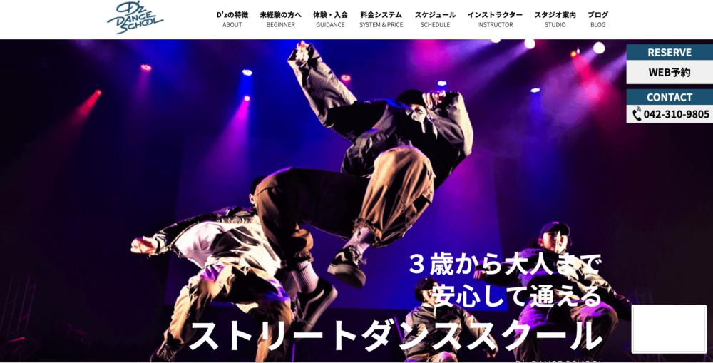 【ホームページ制作事例】ディーズエンターテイメント,東京都,府中市,ダンススクール