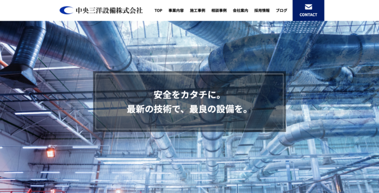 【ホームページ制作事例】中央三洋設備,東京都,台東区,設備,施工,建設