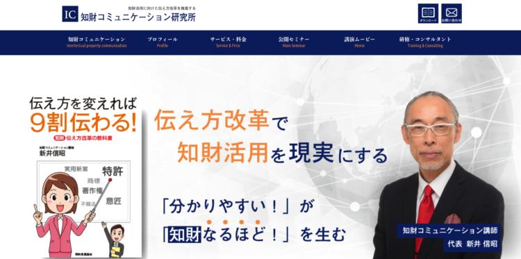 【ホームページ制作事例】知財コミュニケーション研究所,セミナー