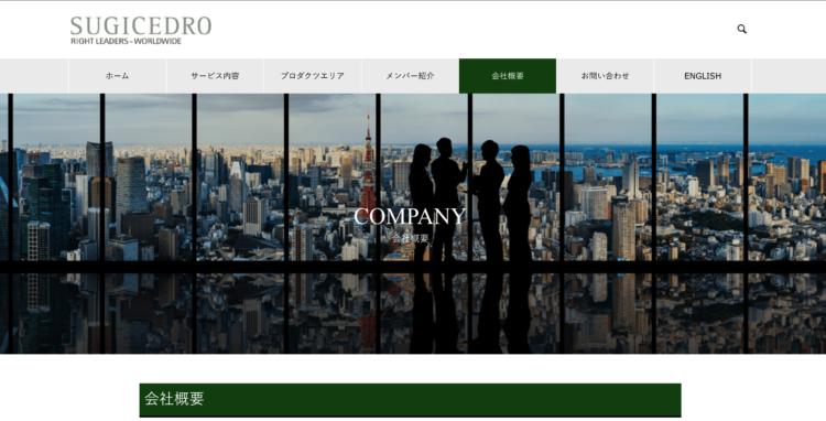 【ホームページ制作事例】スギチェードロ,東京都,中央区,金融・コンサルティング