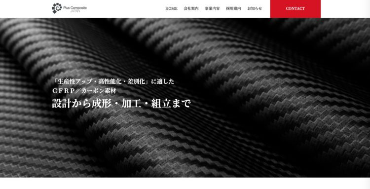 【ホームページ制作事例】プラスコンポジットジャパン,神奈川県,横浜市,機器開発