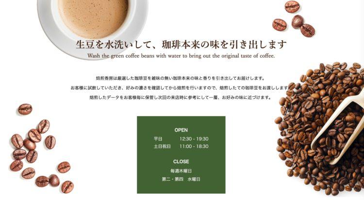 【ホームページ制作事例】,千葉県,市川市,飲食
