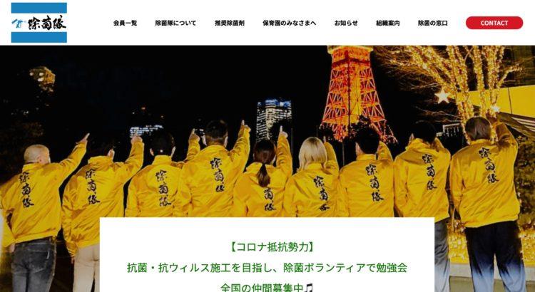 【ホームページ制作事例】除菌隊・コーポレートサイト