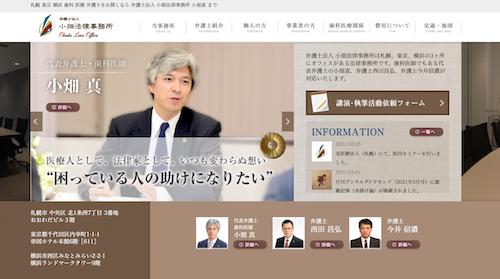 【ホームページ制作事例】小畑法律事務所