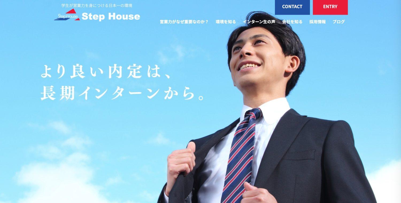 【ホームページ制作事例】Step House・採用サイト