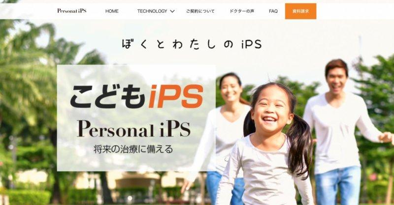 【ホームページ制作事例】リプロセル・IPS治療