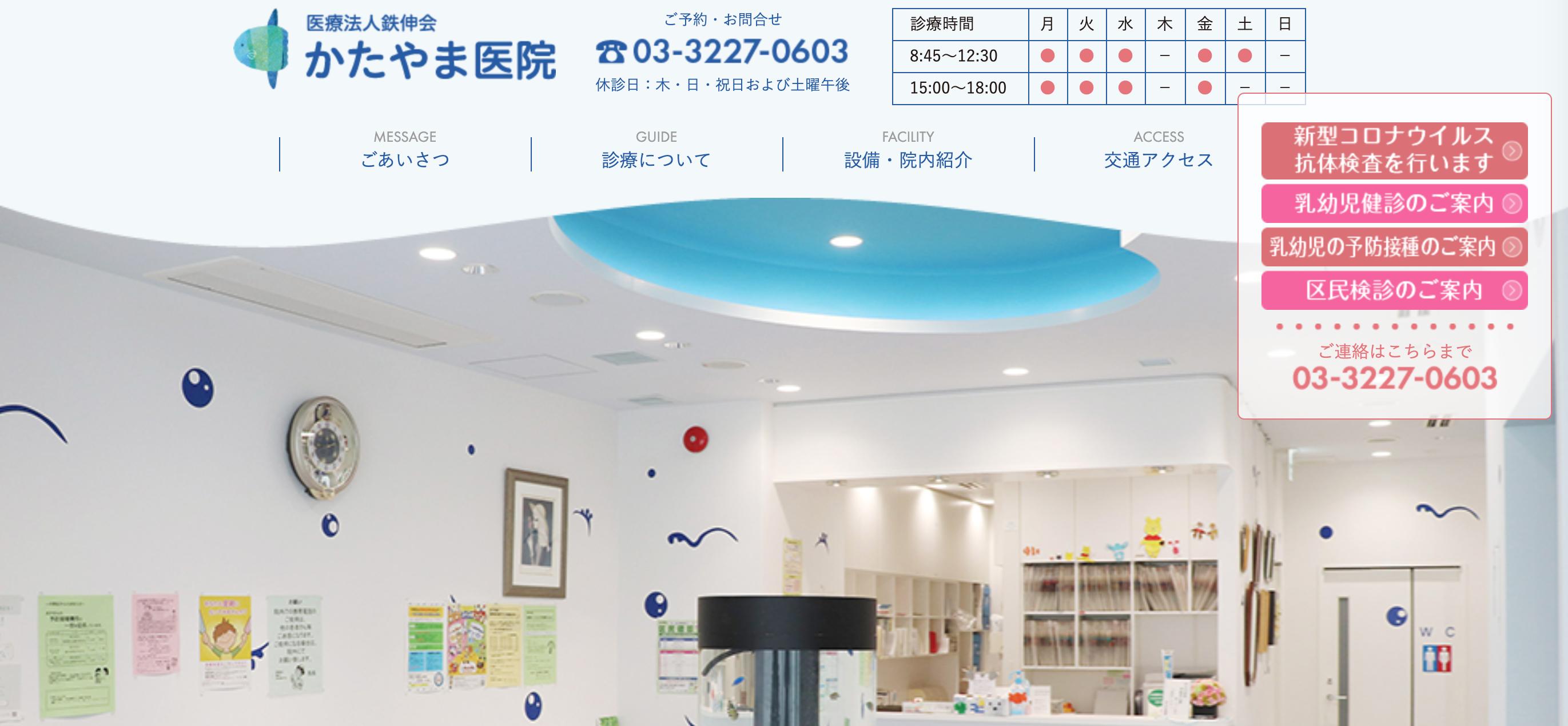 【ホームページ制作事例】かたやま医院