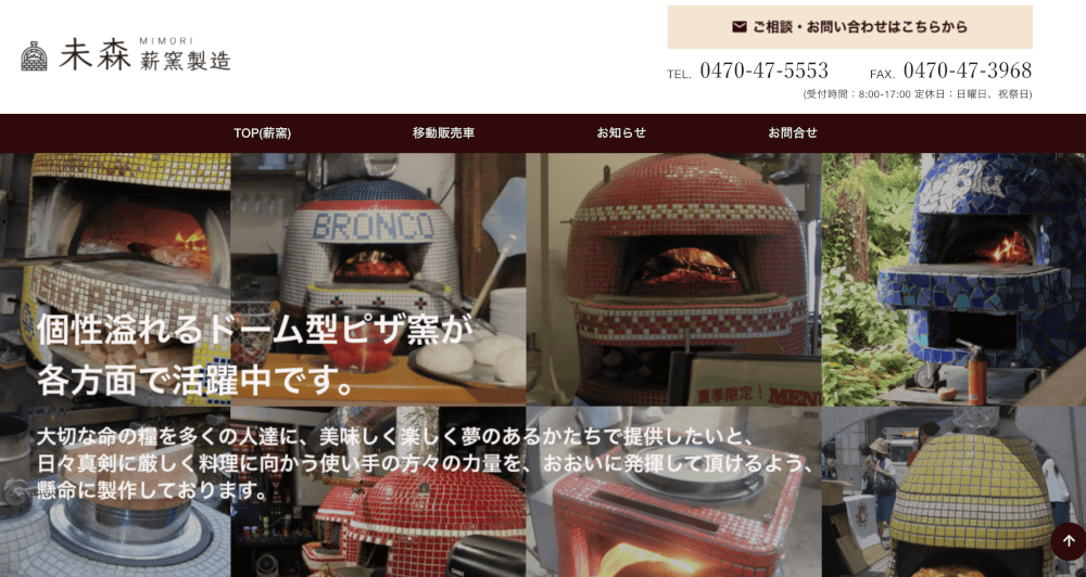 【ホームページ制作事例】未森薪窯製造
