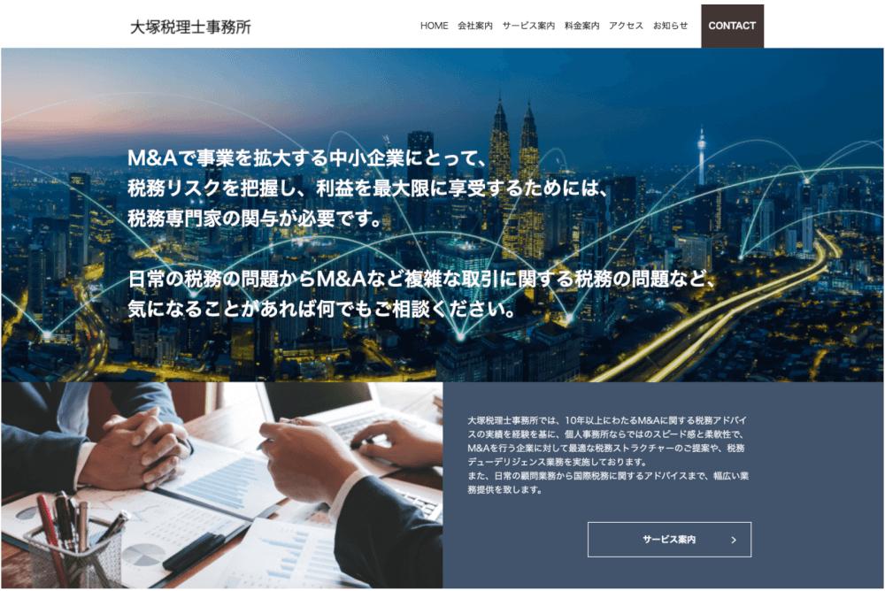 【ホームページ制作】大塚税理士事務所・新宿