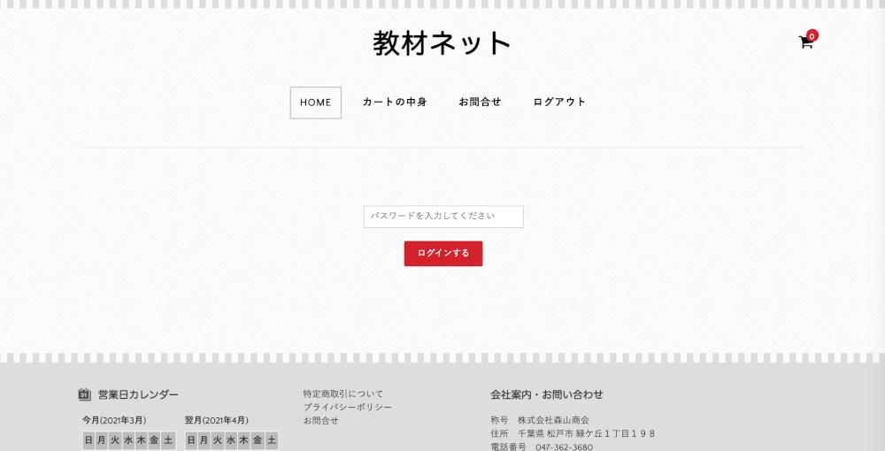 【開発事例】通販サイト(学校別パスワード・学校別に商品掲載)