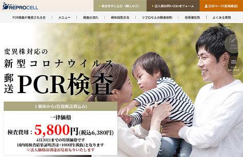 【ホームページ制作事例】株式会社リプロセル様・PCR検査のLP